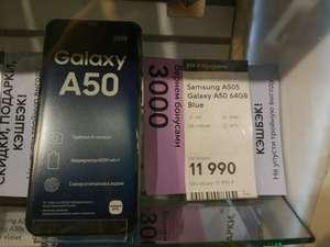 Samsung Galaxy A50 4/64 GB +3000 бонусов Кукурузы для жителей Калининграда