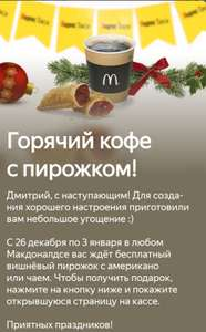 Бесплатно в макдональдс горячий кофе с пирожком по qr коду