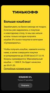 27.12 Кешбек 5% на супермаркеты (Тинькофф)