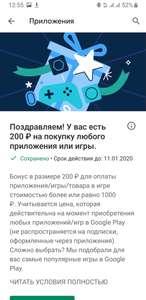 Скидка в Google Play 200р при покупке от 1к рублей