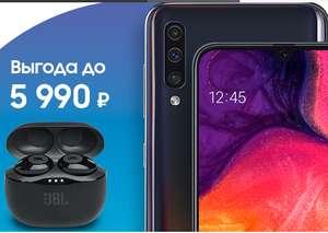 [СПБ] Samsung Galaxy A50 + JBL Tune 120 в подарок