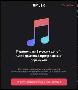 Apple Music 3 месяца по цене 1 (только старые аккаунты)