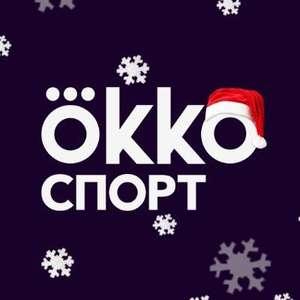 Бесплатно: Сезонная подписка на АПЛ (5 месяцев Okko Спорт) за регистрацию на сайте букмекерской компании