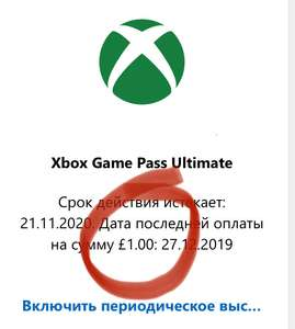 Xbox game pass ultimate на 3 месяца за 1£