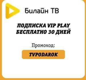 "Бесплатная подписка на 30 дней Билайн ТВ «подписка vip play"""