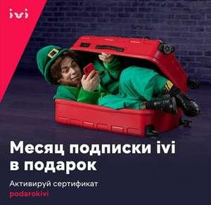 Месяц халявы онлайн кинотеатра IVI для Казахстана.