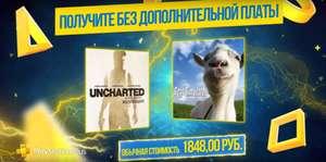 Playstation Plus - бесплатные игры января по подписке: Трилогия Uncharted и Goat Simulator