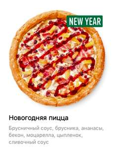 Новогодняя пицца в подарок при заказе на 475 рублей