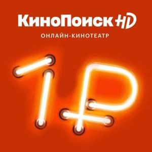 Подписка КиноПоиск на 2 месяца для старых и новых пользователей (+Яндекс.Плюс)