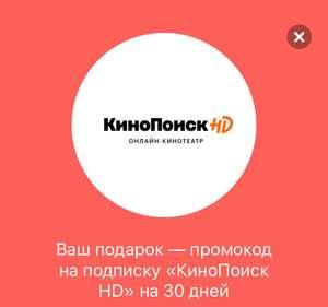 Подписка Кинопоиск HD на 30 дней