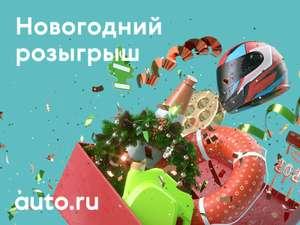 Подарки от AUTO.ru (промокоды, скидки и тд)