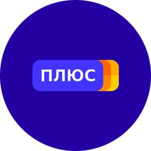 Яндекс.Плюс на 3 месяца