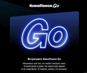 Семейный тариф на 6 месяцев в КиноПоискGo