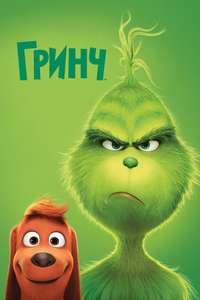Мультфильм Гринч бесплатно по подписке КиноПоиск HD