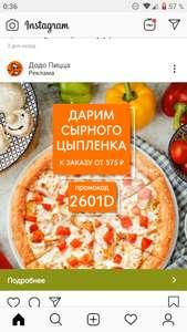 Пицца сырный цыпленок в подарок на заказ от 575 рублей