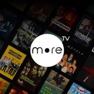 3 промокода по 30 дней подписки на More.tv (Без привязки карты)
