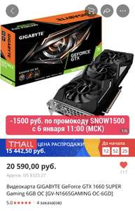 Видеокарта GIGABYTE GeForce GTX 1660 SUPER Gaming 6GB OC