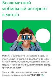 Безлимитный интернет Мегафон в метро