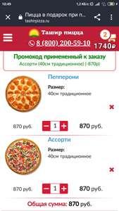 Бесплатная пицца при покупке от 599 рублей