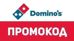 Скидка 40% в Domino's Pizza