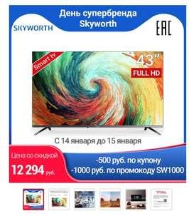 "43"" ТВ Skyworth 43E20S FullHD Smart TV"