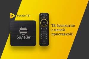 Год Амедиатеки в подарок при покупке подключении Билайн ТВ