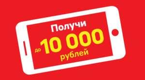 М.Видео - SMS акция со скидками до 10.000 рублей по промокодам