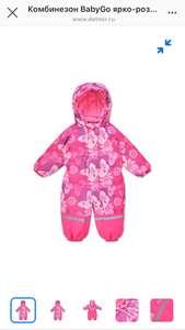 Комбинезон BabyGo ярко-розовый
