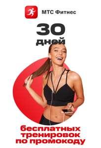 Акция от Озон и МТС Фитнес 30 бесплатных тренировок по промокоду