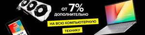 Скидка на вайлдбериз на всю комп технику минимум - 7% кроме апле