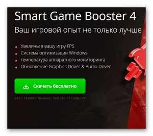 Smart Game Booster Pro 4.2.1 бесплатно