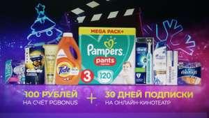 30 дней ОККО, подписка Оптимум, за регистрацию и 1 рубль.
