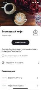 Бесплатный кофе американо, капучино, латте и т.п абонентам Теле2 г.Краснодар