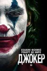 КиноПоиск HD скидка 90% на первые три фильма (напр. Джокер)