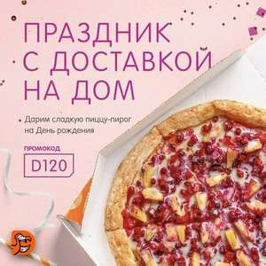 Бесплатно получаем пиццу-пирог к любому заказу в Додо пицце