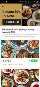 -50% Delivery club на избранные рестораны