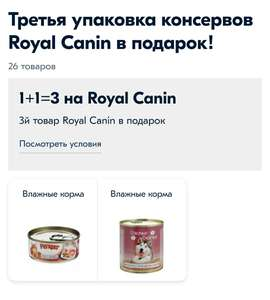 1+1=3 на Royal Canin в Озон