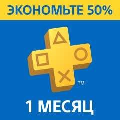 PlayStation Plus: подписка на 1 месяц - 50%
