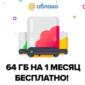 Бесплатно 64Gb пространства в Облаке Mail.ru на месяц