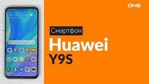 "6.59"" Смартфон Huawei Y9S 128 ГБ черный"