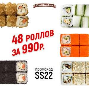 [МОСКВА] Foodband 48 больших роллов (состав в описании)