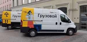 Скидка на первую поездку по тарифу Грузовой в Яндекс такси