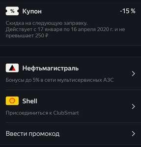 Яндекс Заправка скидка 15%, но не более 250р.