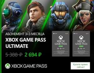 Game Pass Ultimate 3 месяца + 3 бесплатно. Бука.