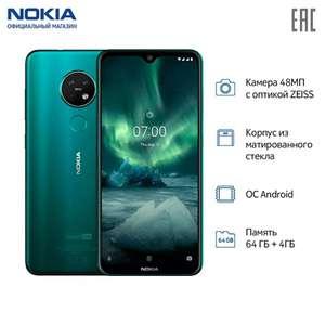 Nokia 7.2 4/64