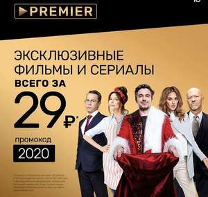 Месяц подписки на PREMIER за 29 рублей
