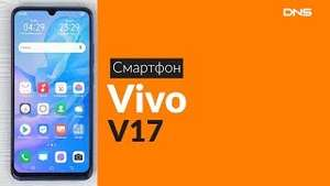 Смартфон Vivo V17 8/128Gb
