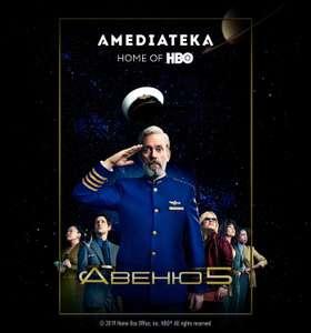 НТВ+ Киноканалы и Amediateka 14 дней бесплатно
