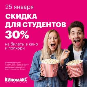 Скидка 30% на билеты в кино и попкрон для студентов