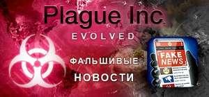 Plague Inc: Evolved. Успей купить пока не...